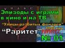 Эпизоды с играми на консолях и ПК в кино и ТВ Улицы Разбитых Фонарей 2 Раритет
