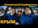 Чокурча. Самое древнее в Европе жилище первобытных людей. Симферополь. Крым