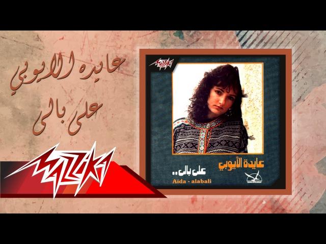 Ala Baly Aida el Ayoubi على بالى عايدة الأيوبي