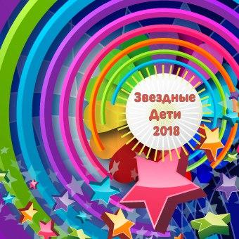Афиша Нижний Новгород STAR-KIDS-CD