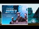 сокращённый х.ф ,,Голубые дороги,,- 1947 (траление мин в акватории Одессы в 1946 году , тральщиками КЧФ)