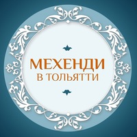 Логотип МЕХЕНДИ в Тольятти / Обучение мехенди