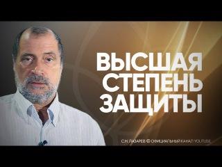 Лазарев С.Н. -  Высшая степень защиты