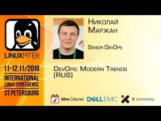 """Николай Маржан: """"DevOps Modern Trends"""""""