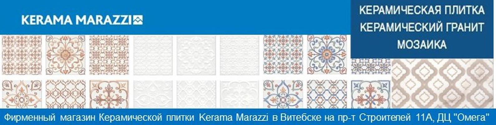 Керамическая плитка от магазина ВСЯ ПЛИТКА в Витебске   400x1590