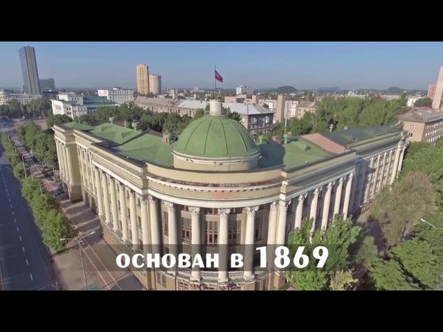 Донецк: паспорт города