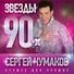 Чумаков Сергей - Гуляй-валяй