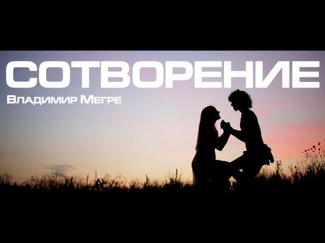 Адам и Ева фильм 2019 СОТВОРЕНИЕ Владимира Мегре самая читаемая книга