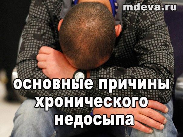 Названы основные причины хронического недосыпа жителей России