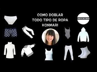 COMO DOBLAR  ROPA DE TODO TIPO METODO KONMARI | MARIE KONDO | LA MAGIA DEL ORDEN