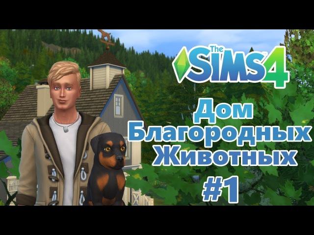 The Sims 4 Дом благородных животных 1