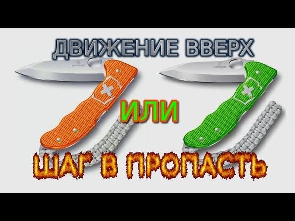 NEW Victorinox Hunter Pro M Alox движение вверх или шаг в пропасть