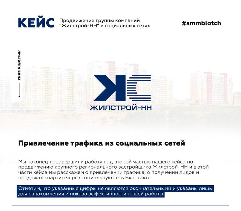 Продвижение крупного регионального застройщика в социальной сети Вконтакте. Часть 2, изображение №1