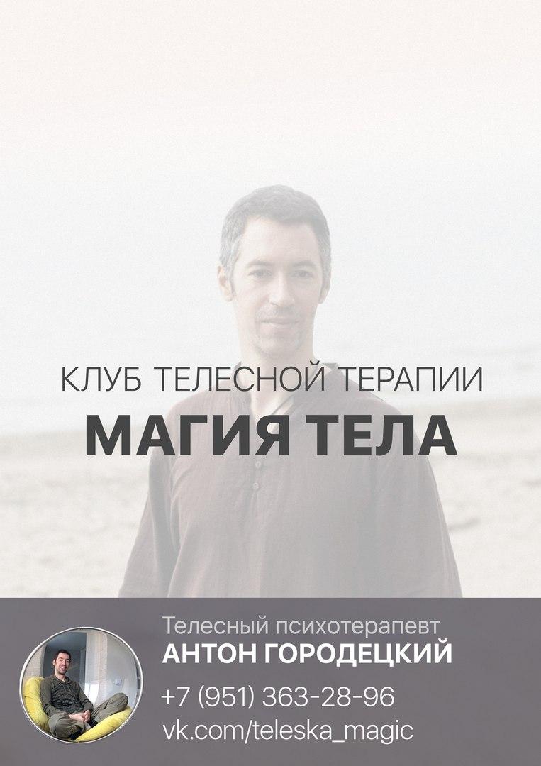 """Афиша Новосибирск Телесный клуб """"Магия Тела"""" Новосибирск"""