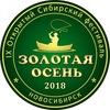 """Рыболовный фестиваль """"ЗОЛОТАЯ ОСЕНЬ"""""""