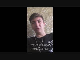 отзывы об Троценко Григорий Николаевичи экстрасенс (18)