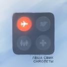 Обложка Самолеты - Леша Свик