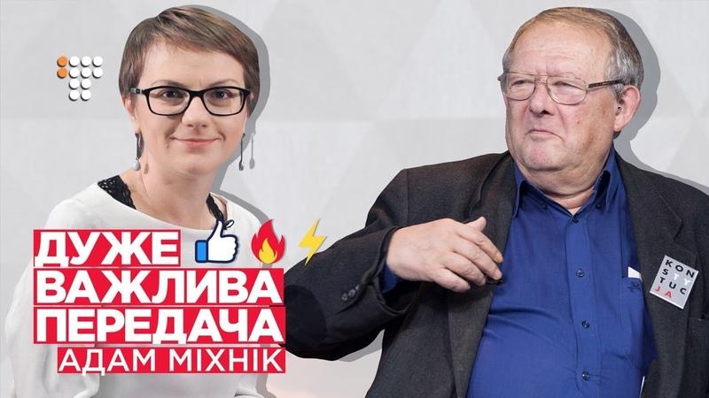 Адам Міхнік про Польщу Україну націоналізм комунізм і правду Дуже важлива передача
