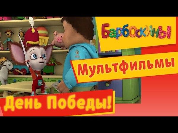 Барбоскины День победы 9 мая Мультфильмы 2017