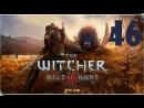 The Witcher 3. Wild Hunt | 46. The Von Everec Estate Horror