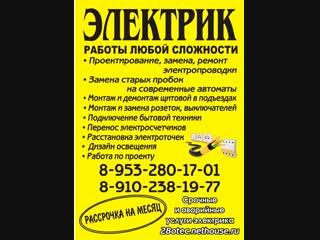Фирма ЭЛЕКТРИК Наша работа завершаем объект.