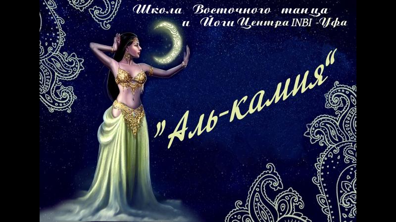 Школа восточного танца и йоги Аль Камия центра INBI Уфа