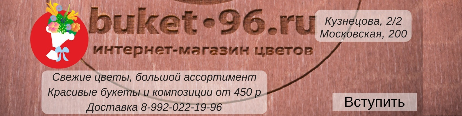 magazin-tsvetov-avtovokzal-ekaterinburg-tsveti-v-samare-dostavka