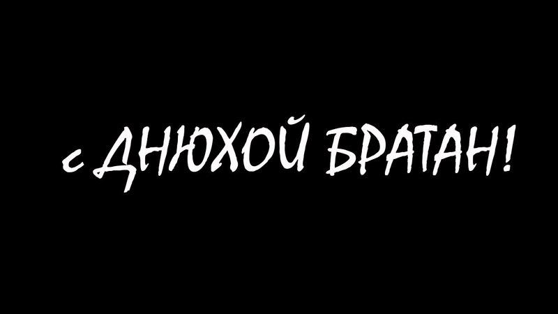 С ДНЮХОЙ БРАТАН