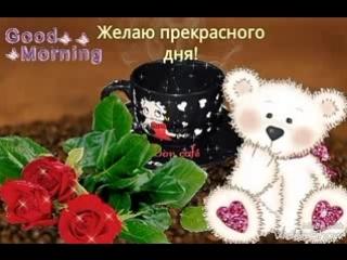 ДОБРОЕ УТРО ХОРОШЕГО  ДНЯ GOOD MORNING GIF КАРТИНКИ! ДЛЯ Viber, whats up, vk,