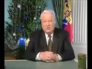 Отрывок прощальной речи Бориса Ельцина: Я ухожу и прошу у вас прощения