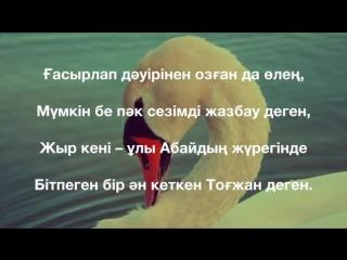 _Бар махаббат_ А.Бақтыгереева. Оқыған_ Б.Сапаров. Korkem soz. Kazakh language. Kazakhstan. Qazaqstan.mp4