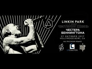 Linkin Park чествуют жизнь Честера Беннингтона (Русский перевод)