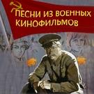 Обложка Девочки, конец войне (Из к/ф Верность ) - Люсьена Овчинникова, Вера Кулакова