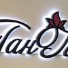 Салон красоты Танго на Пр Косыгина 33 корп 1