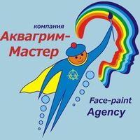 Логотип Аквагрим-Мастер Новосибирск