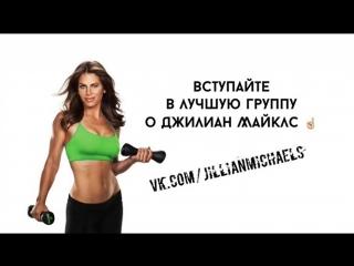 Jillian michaels: 10 minute body transformation - calisthenics - (английская озвучка) - 2016 год