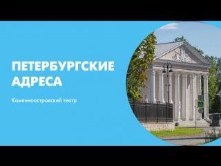 Петербургские адреса Каменноостровский театр