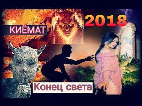 2018 КИЕМАТ ЯКИНМИ БУНИ КУРИНГ ВА ИЙМОН КЕЛТИРИНГ АХИР БУ ДУНЕ 5 КУНЛИК ЭМАСМИ