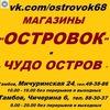 """ЧУДО ОСТРОВ""""и""""ОСТРОВОК""""Игрушки*Велосипеды Тамбов"""