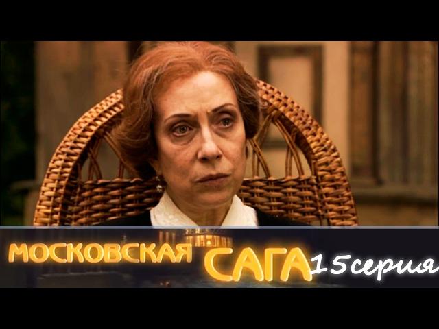 Московская сага 15 серия