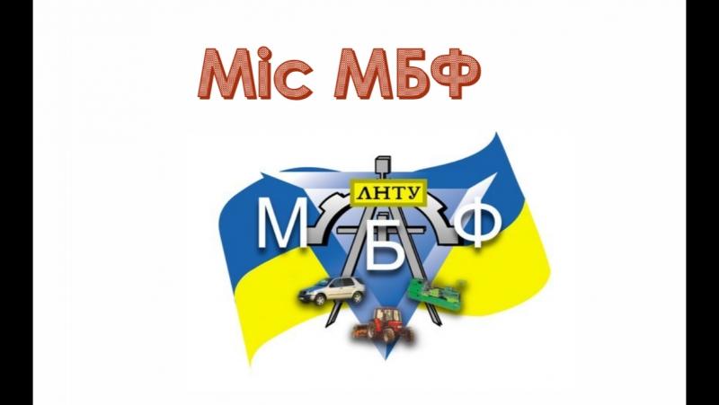 Міс МБФ Аніта Леонідова