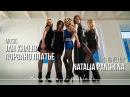 Jah Khalib Порвано Платье Choreo by Natalia Panshina