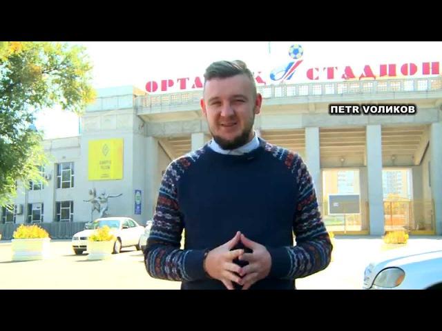 Наш футбол kz 28 тур КПЛ Верю в Шахтер Хижа 21 век от Джолчиева бонус в конце выпус