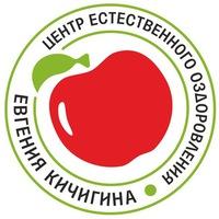 Логотип Центр естественного оздоровления Е.Н. Кичигина