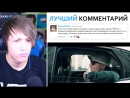 ТИМАТИ feat. ГУФ - ПОКОЛЕНИЕ | РЕАКЦИЯ (удалённое видео)