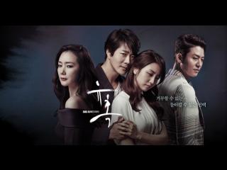 [K-Drama] Искушение [2014] |Совращение  - 3 серия [рус.саб]
