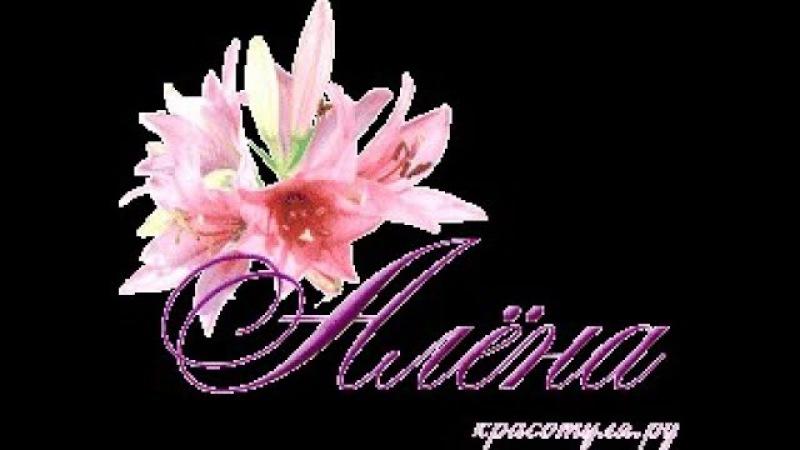 Конкурс февраля, картинки аленке цветы