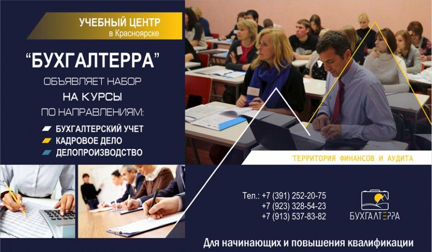 Курсы бухгалтера саратов 33 бухгалтер васильевна года надежда