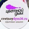 Цветной дым в Воронеже