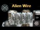 Плетем одну из самых хороших, вкусных, красивых, но сложных намоток Alien Wire Build tutorial